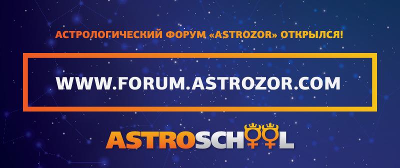 Астрологический форум «Astrozor» открылся!